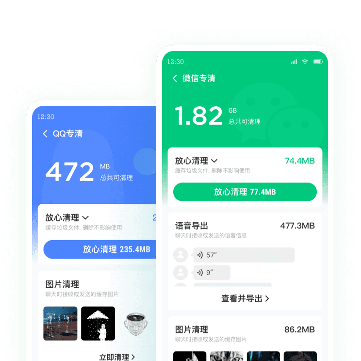 阿帕斯清理大师-微信清理/QQ专清
