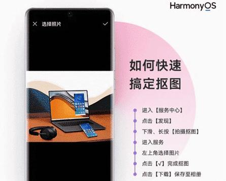 华为鸿蒙官方教程:如何在 HarmonyOS 手机中快速搞定抠图