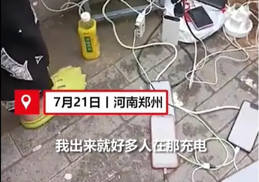 郑州小卖部大爷为居民免费供电 网友感动