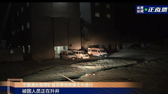 宁夏清水营煤矿冒顶事故被困4人成功升井