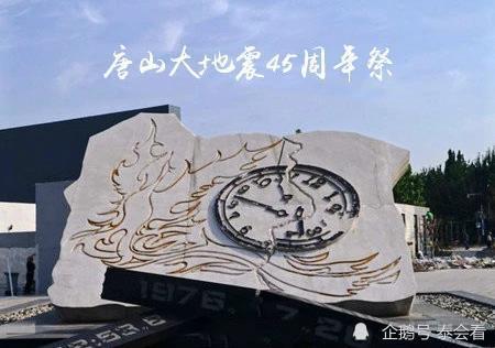 唐山大地 震45周年,缅怀逝者,致敬重 生,愿山河无恙,国泰民安!