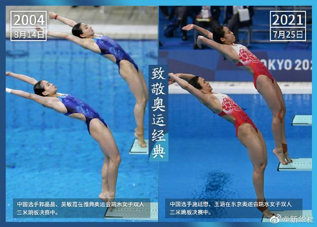 郭晶晶在看台唱国 歌,现场见证中国队夺冠,网友破防:这就是传承!