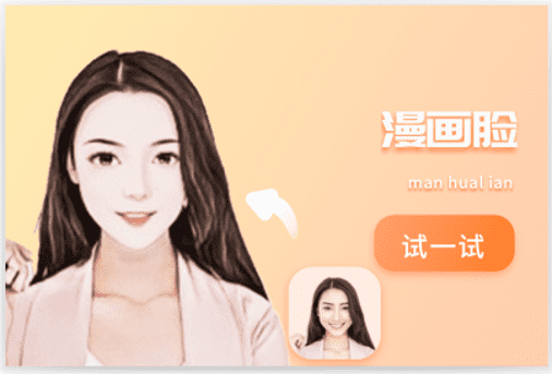 漫画脸p图软件叫什么?百变P图秒变漫画脸