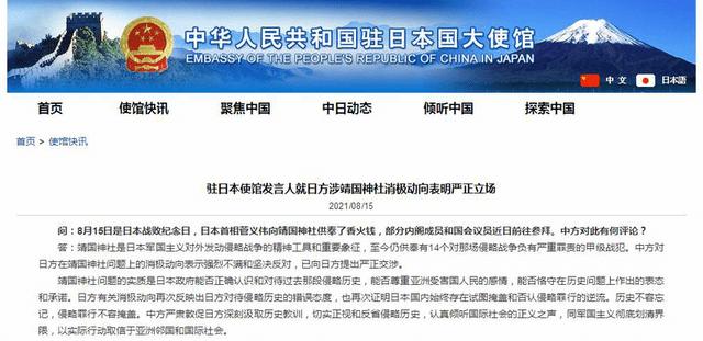 日本首相菅义伟向靖 国神社献祭品,我驻日使 馆回应