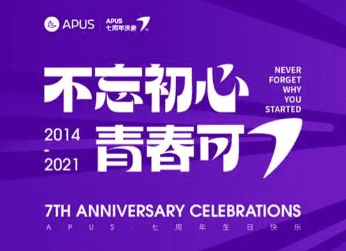 """致APUSer:初心不忘,青春可""""7"""""""