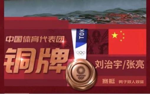 创造历史!常德籍老将张亮携手刘治宇获奥 运男子双人双桨2000米铜牌