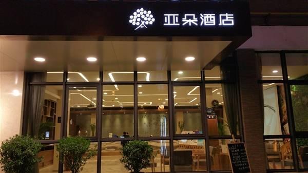 涉事酒店回应阿里女员工事件:不存在违规制作房卡