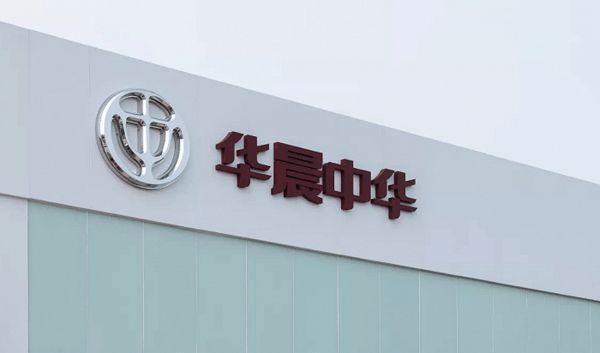 宝马中国以 16.33 亿元收购华晨中华