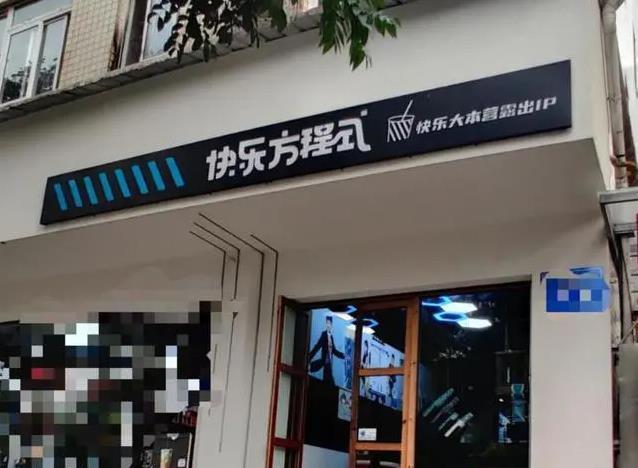 """李维嘉代言奶茶店""""翻车""""?加盟商:有人投资高达150多万,只退不到2万"""