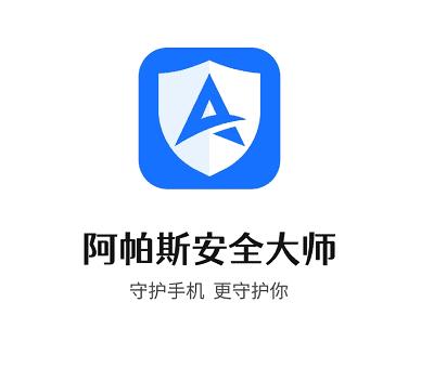 APUS APUS阿帕斯安全大师教程之手机杀毒功能介绍【图文详解】