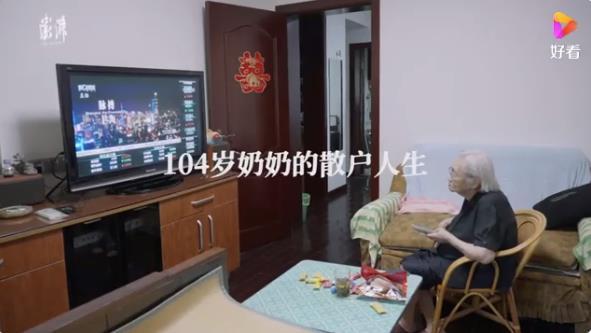 中国最 高龄股民:104岁奶奶的散户人生