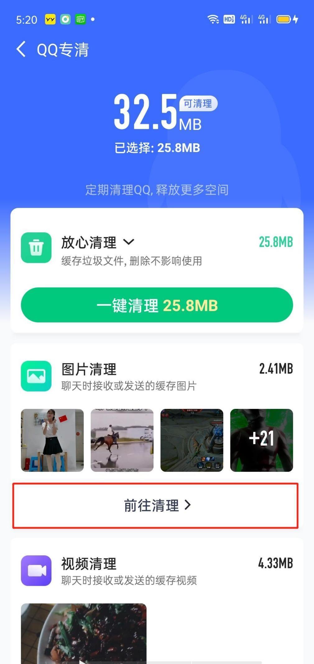 APUS阿帕斯清理大师教程之手机QQ清理功能介绍【图文详解】