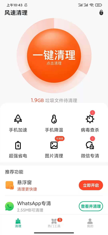 APUS风速清理教程之手机一键垃圾清理功能介绍【图文详解】