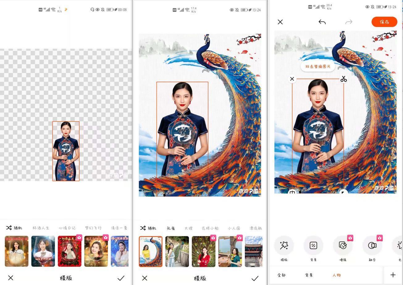 照片替换背景怎么做?百变P图app分享一个省事的办法