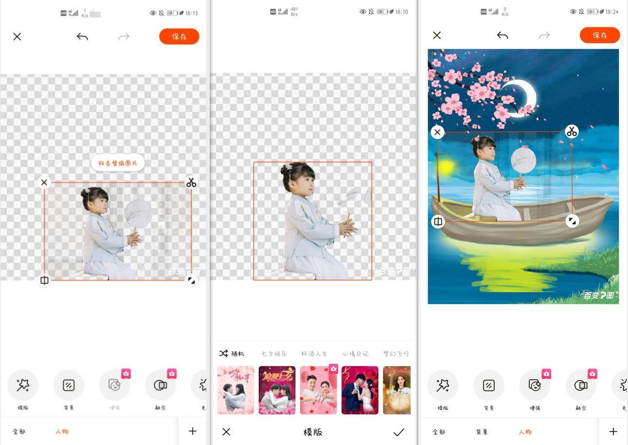手机修图软件哪个可以换背景?用百变P图app换背景3步就够