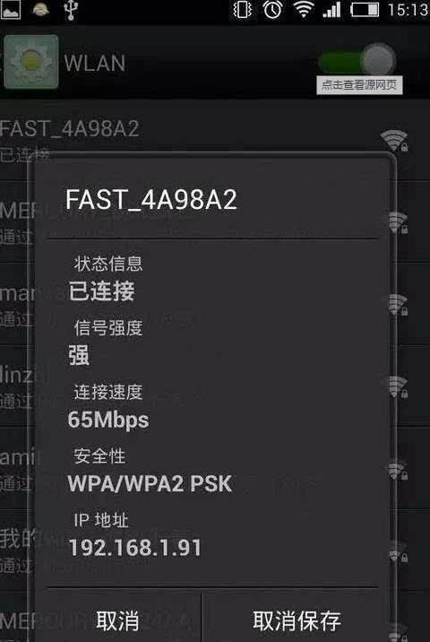 手机的网速慢怎么办?APUS阿帕斯安全大师来帮你找原因!