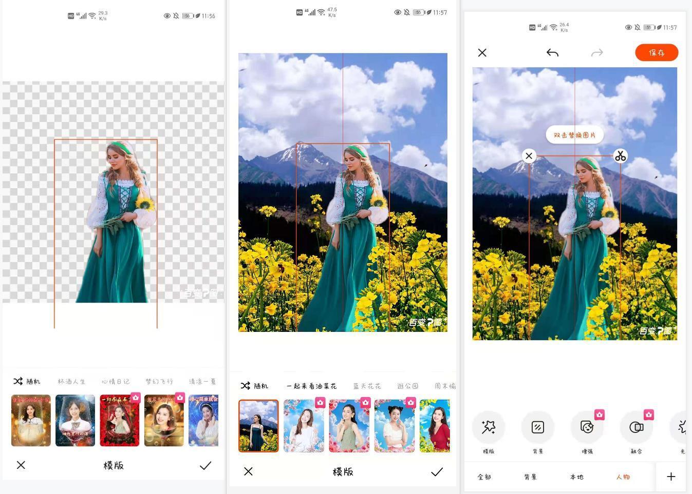 更换背景的相机软件下载 百变P图app几十款模板免费用