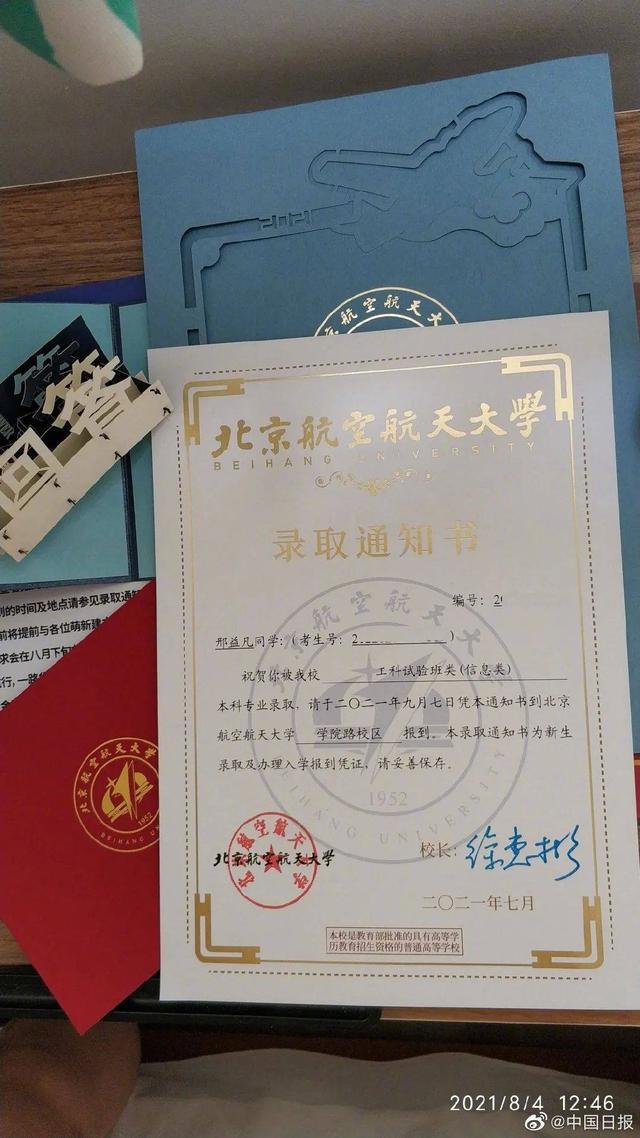 """体重18公斤渐冻症新 生北航报到:立志做中国的""""霍金"""""""