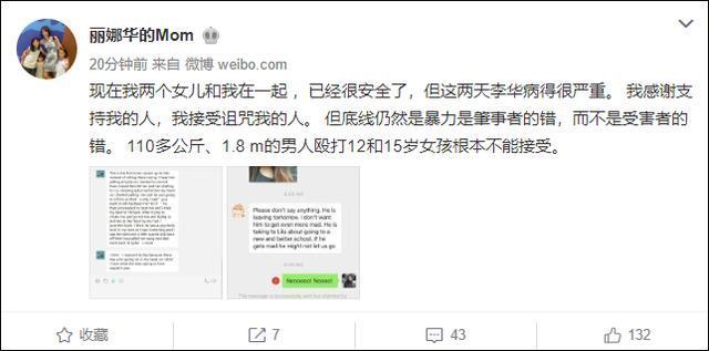 李阳前妻再发文:两个女儿已安 全 疯狂英语创始人李阳家暴女儿事件始末!李阳仍在正常开课
