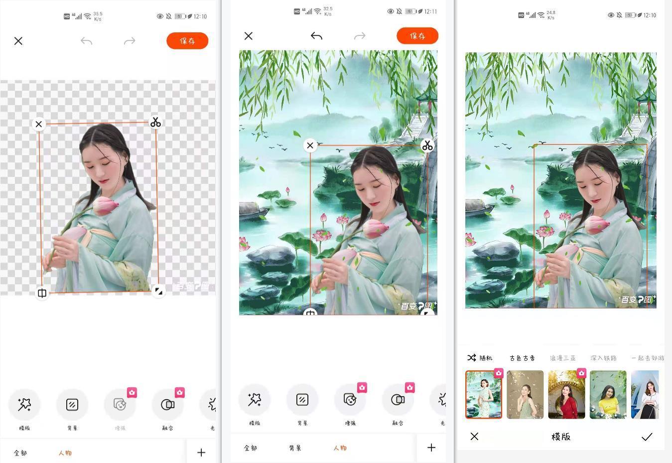 手机照片怎么换背景啊?百变P图一键抠图方法简单