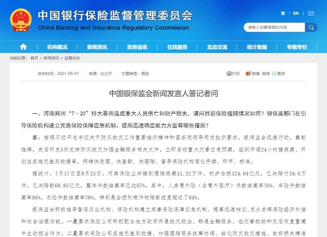 银保 监会介绍河南特大暴雨保险理赔情况:初步估损124亿