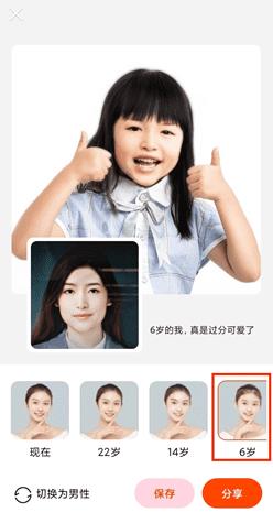 APUS心旅相机教程之童颜相机特效功能介绍【图文详解】