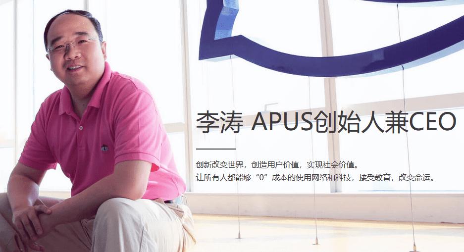 APUS创始人简历 APUS创始人兼CEO李涛先生个人介绍